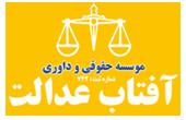 موسسه حقوقی و داوری آفتاب عدالت